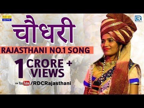 चौधरी TOP DJ Song - राजस्थान का सबसे बड़ा Record Break Song 1 CRORE+ VIEWS   DURGA JASRAJ LIVE 2017