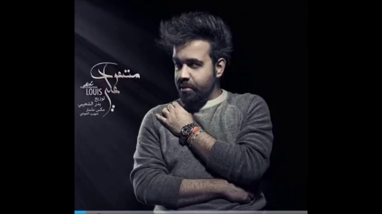 عبدالعزيز الويس متعود علي 2015 بطيئ Youtube