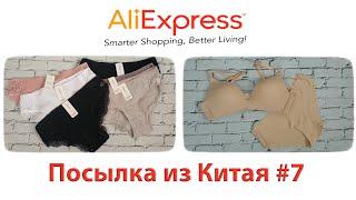 Женское белье (бюстгальтер, трусики) с Aliexpress | Посылка из Китая #7