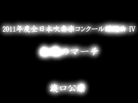 2011年度【吹奏楽】南風のマーチ【課題曲】IV - YouTube