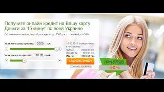 Кредит без справки о доходах! Быстрый заем!(Быстрые онлайн кредиты в Украине! https://goo.gl/oy4pLA Новый сервис, позволяющий очень просто получить заем на банко..., 2016-01-24T12:22:11.000Z)