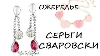 Серьги с кристаллами Сваровски. Где купить серьги с кристаллами Сваровски? Обзор от  Be In Style.