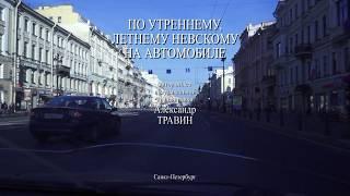 Санкт-Петербург - По утреннему летнему Невскому на автомобиле. Видео - Александр Травин