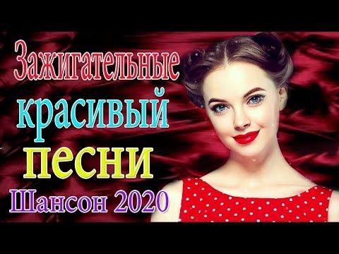 Зажигательные песни Аж до мурашек Остановись постой Сергей Орлов?ТОП 30 ШАНСОН 2020!