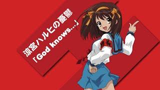涼宮ハルヒの憂鬱「God knows...」FULL 涼宮ハルヒ 動画 20