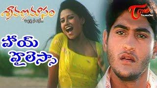Sravana Masam Movie Songs | Hai Hailesa Vidoe Song | Karthikeya, Gajala