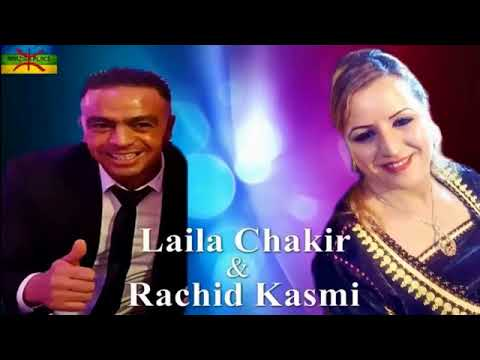 Laila Chakir Ft  Rachid Kasmi   Tamshoent A Denya