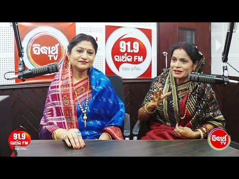 Laxmi Purana- ୨୮ବର୍ଷ ପରେ କହିଲେ ଗାଇବାର ବହୁ ଭିତିରି କଥା -Namita Agrawal & Gita Das |  Sidharth TV