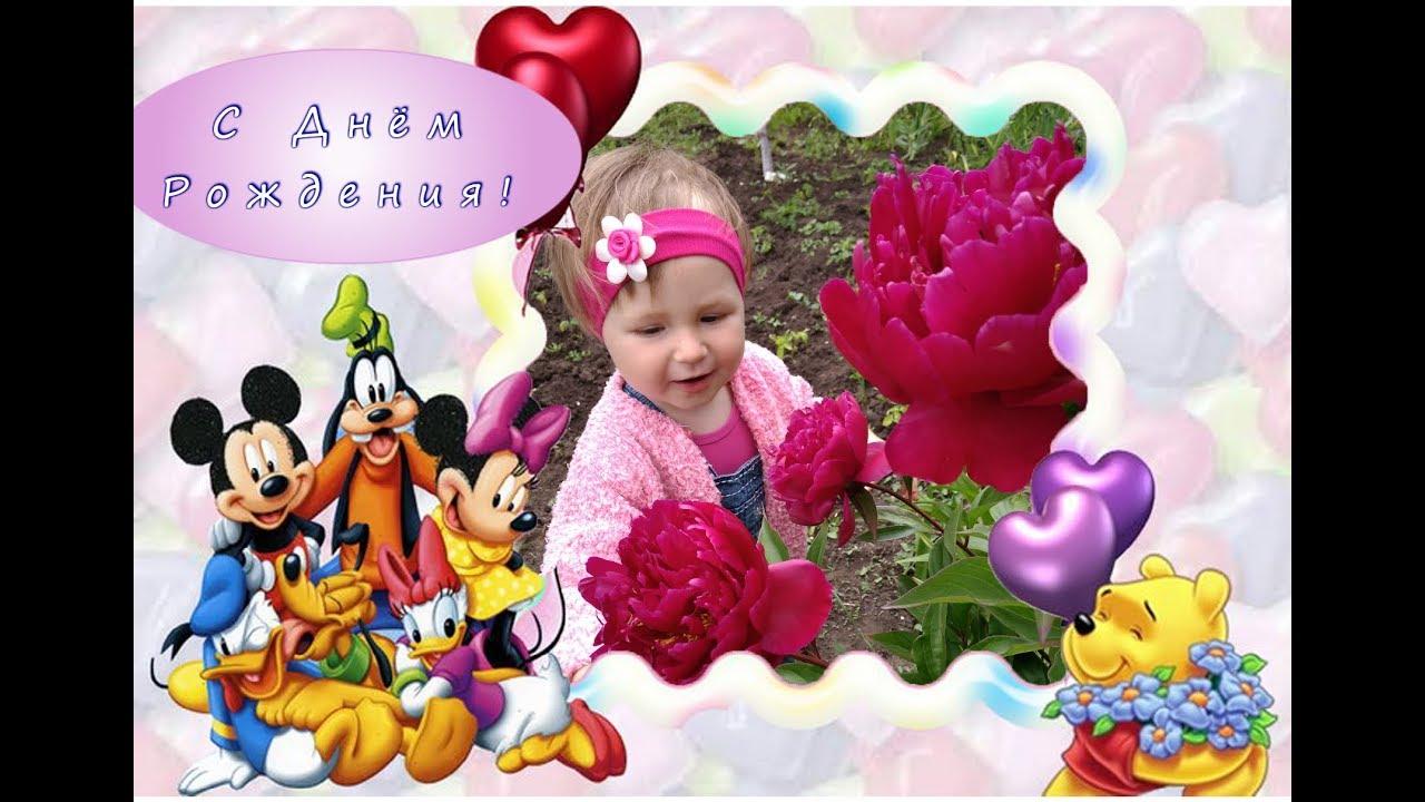 Днем, открытки с днем рождения внучки 2 года