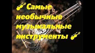 ????Самые необычные музыкальные инструменты/ТОП 9 #35????