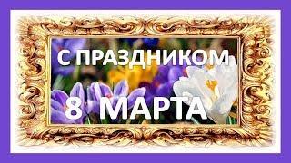 С праздником 8 марта, милые женщины - видео поздравление с Международным женским днём