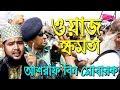 Bangla waz asraf ali siddiki  waz 2019 -আশররাফ আলী সিদ্দিকী ওয়াজ মাহফিল ওয়াজ ক্ষমতা– waz bangla 2019