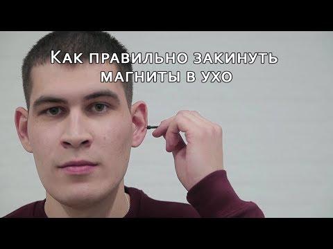 Как закинуть микронаушник в ухо видео