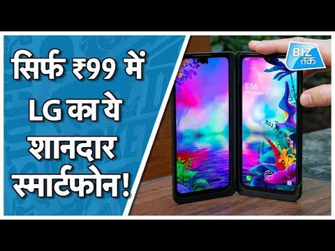 सिर्फ 99 रुपए में मिल रहा है LG का ये शानदार स्मार्टफोन!   Biz Tak