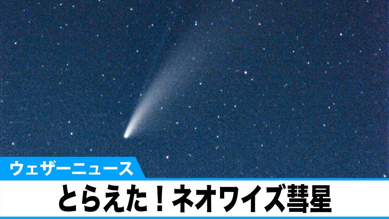 とらえた!ネオワイズ彗星 関東からも彗星写真 - YouTube