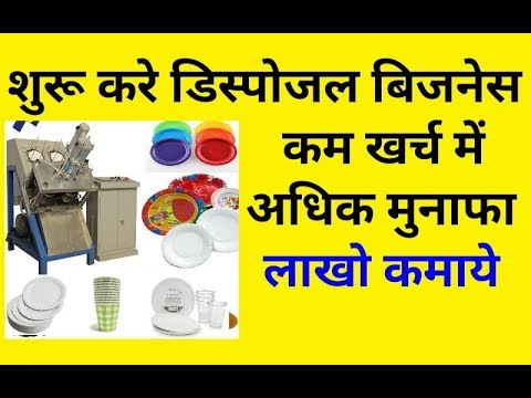 Disposable Paper Plate Manufacturing Project Business Plan in Hindi