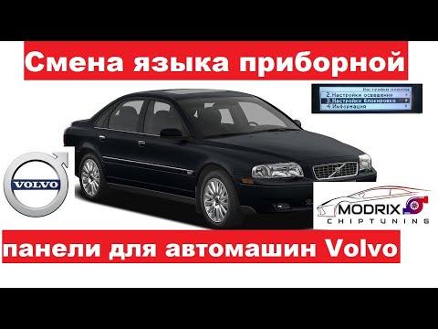 Volvo S80 поменяли язык на русский!