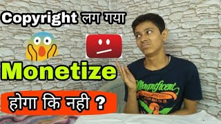 Youtube पर Copyright लग गया अब Channel Monetize होगा कि नही ? | Copyright Strike Before Monetization