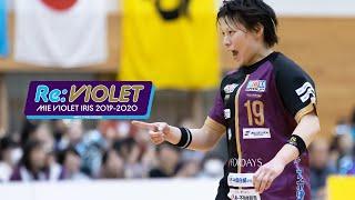 三重バイオレットアイリス vs イズミメイプルレッズ 日本リーグ女子2020・第7戦 ー2020/01/26