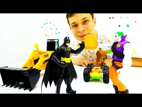 Супергерои! Видео с игрушками. Бэтмен против Джокера! Кража Секретного Оружия!