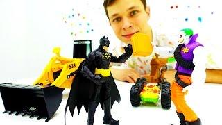 Игры для мальчиков. Бэтмен против Джокера! Видео игрушки про супергероев. Кража Секретного Оружия!(Видео игрушки про супергероев - Бэтмен против Джокера! Игры для мальчиков. Джокер похитил Оружие из Cупер..., 2016-10-10T08:06:45.000Z)