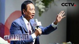 [中国新闻] 郭台铭阵营:不会对国民党内人事安排有期待 | CCTV中文国际