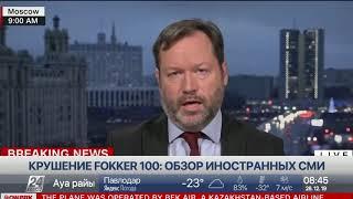 Крушение Fokker 100 под Алматы: обзор иностранной прессы