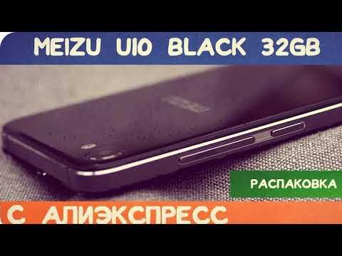 Meizu U10 32gb купить алиэкспресс