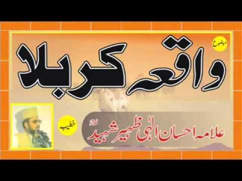 Waqia Karbala by Allama Ehsan Ilahi Zaheer Shaheed R A ahle hadees