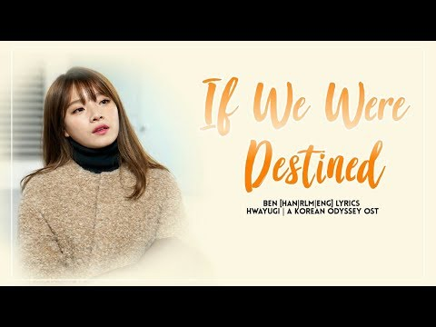 벤 Ben -  If We Were Destined [Han Rom Eng] Lyrics Hwayugi/A Korean Odyssey OST Part 6
