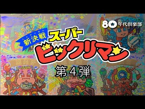 【新決戦・4弾】スーパービックリマン〜帝都テラサピエンス〜