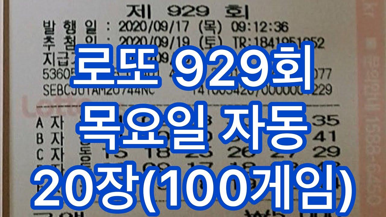 로또 929회 목요일 자동사진 20장(100게임)