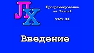 Введение.#1.Программирование на Pascal