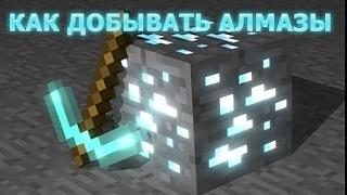 Minecraft 1.11. КАК ДОБЫВАТЬ АЛМАЗЫ В МАЙНКРАФТЕ? Выживание 25 (Майнкрафт прохождение)