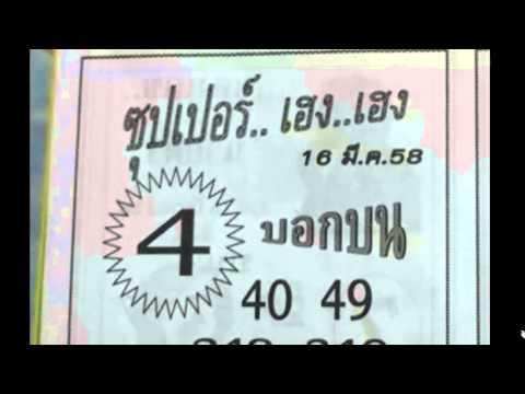 เลขเด็ดงวดนี้ หวยซองซุปเปอร์ เฮง 16/03/58