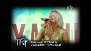 Катерина ГОЛИЦЫНА - ПОЗДНОВСТРЕЧЕННЫЙ...