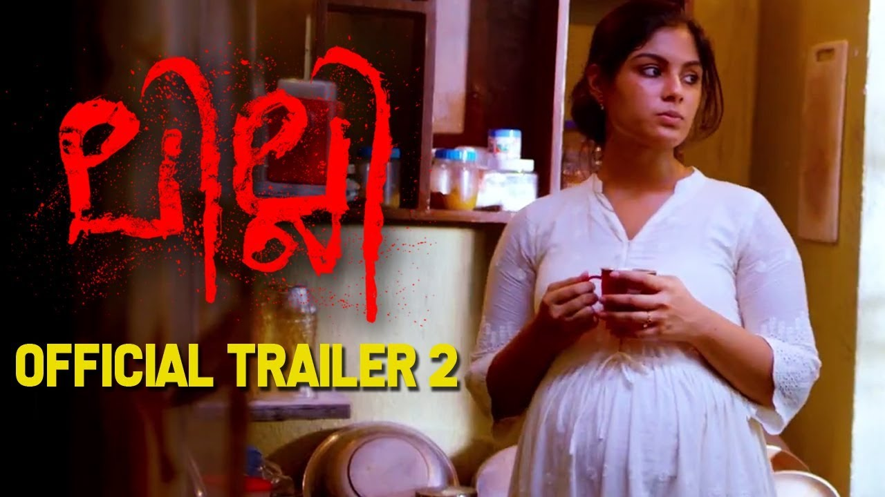 Lilli Malayalam Movie Official Trailer 2 Ft Samyuktha Menon