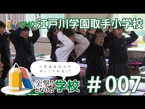 突撃!となりの学校 #007|江戸川学園取手小学校