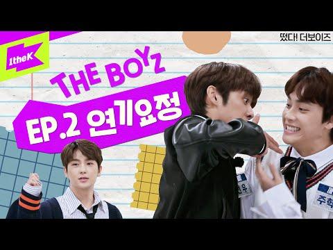 [Ep.2] 떴다! 더보이즈(Come On! THE BOYZ): 연기요정(Acting Fairy)