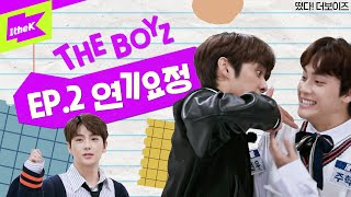 [Ep.2] 떴다! 더보이즈(Come On! THE BOYZ): 연기요정(Acting Fairy) - Stafaband