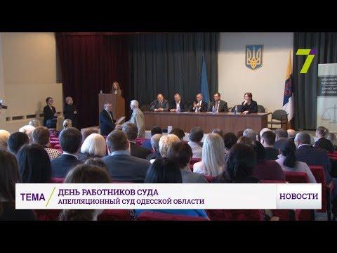 Новости 7 канал Одесса: В Одессе отмечают День работников суда