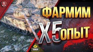 ФАРМИМ Х5 ОПЫТ 📽️ СТРИМ ИЗ РАНДОМА