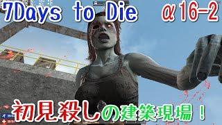 【7DAYS TO DIE 実況】初見殺しの建築現場#2【α16】 thumbnail