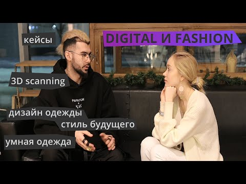 Digital и Fashion: интервью с дизайнером одежды