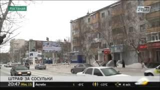 Более 60 тысяч тенге заплатят костанайские КСК за сосульки на крышах(, 2016-01-15T15:33:11.000Z)