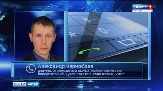 Педагог из Кытманово Александр Чернобаев провёл открытый урок в Грозном