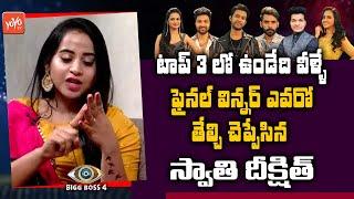 Bigg Boss Fame Swathi Deekshith About Bigg Boss 4 Title winner | Bigg Boss Telugu | YOYO TV Channel