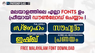 Free download new malayalam fml fonts pack 2021. À´®à´²à´¯ À´³à´¤ À´¤ À´² À´Žà´² À´² Fonts À´‰ À´« À´° À´¯ À´¯ À´¡ Àµºà´² À´¡ À´š À´¯ À´¯ Malayalam Fonts Free Download Fml Scribe Youtube