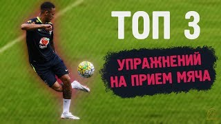 ТОП 3 Упражнений На Прием Мяча | Футбольная Техника | TOP 3 First Touch Football Drills