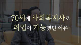 77세 할아버지의 사회복지사 취업 성공기 (ep.1)